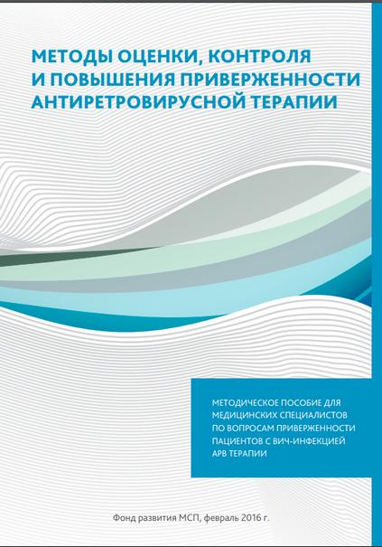 Методы оценки, контроля и повышения приверженности антиретровирусной терапии