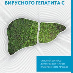 Лечение хронического вирусного гепатита C (2015)